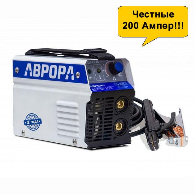 Сварочный инвертор Аврора Вектор 2000 (20-200А, Hot start, Arc force, Antistick)