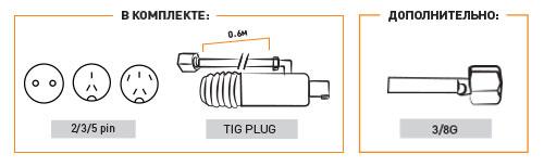 TIG26_2_3_5pin_plug50_ACDC_img_web