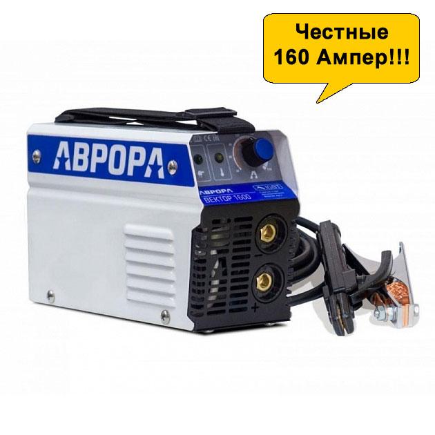 Сварочный инвертор Аврора Вектор 1600 (20-160А, Hot start, Arc force, Antistick)