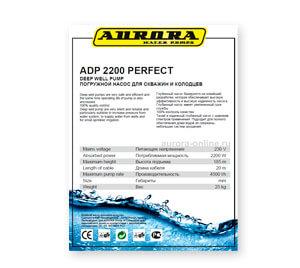ADP 2200 PERFECT (3)